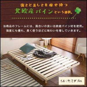 ベッド ベッドフレーム すのこベッドフレーム セミダブル 送料無料 パイン材 高さ3段階調整 脚付き スノコベッド