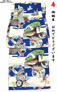 モスリン祝着 -91- 一つ身着物 男の子 初着 友禅 純毛 毛100% 日本製 1歳 紺色 雀 日本一