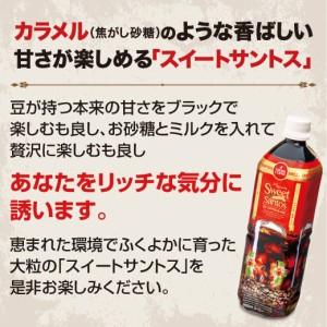 【澤井珈琲】送料無料 アイスコーヒー スイートサントス900ml 12本セット ※冷凍便不可