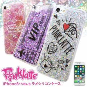iPhone8 iPhone7 兼用 ケース ブランド PINK-latte ピンクラテ ラメシリコンケース アイコン キラキラ