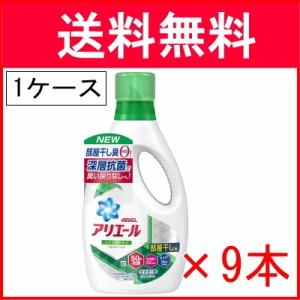 【送料無料】 アリエール リビングドライ イオンパワージェル 本体 910g ×9本 (1ケース)