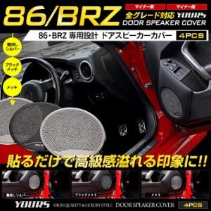 86/BRZ 専用  ドアスピーカーカバー[4PCS] シルバー/ブラックメッキ/メッキ インテリア パネル 86 BRZ 送料無料