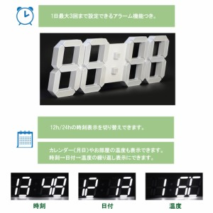 【送料無料】新型 3D LEDウォールクロック 白色LED デジタル時計 立体 明るさ自動調整内蔵 デコレーション壁掛け 置時計 アラーム