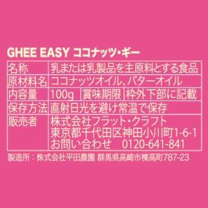 【新登場・送料無料】GHEE EASY ココナッツ・ギー100g 10個組 EUオーガニック認証取得 オランダ産バター スリランカ産ココナッツオイル