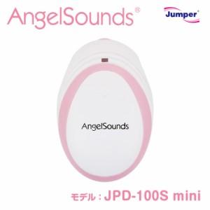 【 6月中旬頃から配送 】【 送料無料 】 胎児超音波心音計エンジェルサウンズ JPD-100S mini Angelsounds