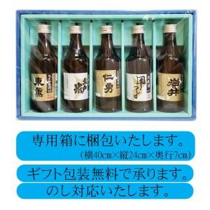 【お中元ギフト】千葉の地酒 飲み比べ 300ml×5本セット 仁勇 岩の井 東薫 木戸泉 甲子 ギフト包装あり