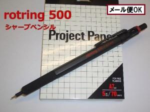 ロットリング シャープペンシル 500    黒  1296円  メール便OK 男性 プレゼント