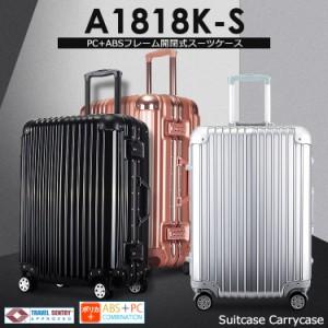 5bf5622bf7 A1818K Sサイズ スーツケース キャリーケース キャリーバッグ