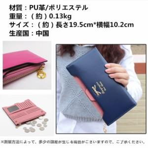 72215ffdad90 長財布 レディース 使いやすい レディース 使いやすい PU革 薄い 小銭入れ カード 収納 携帯 スマート 大容量1000000183
