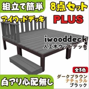 ウッドデッキPLUS 8点セット 1.0坪ブラック アイウッド人工木製 縁台 フェンス 目隠しフェンス バルコニー