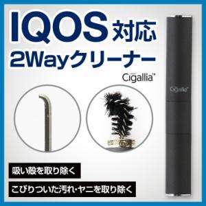 電子タバコ IQOS アイコス 掃除 クリーナー メンテナンス 2.4 2.4plus ブラシ クリーニング 電子たばこ Cigallia シガリア 送料無料