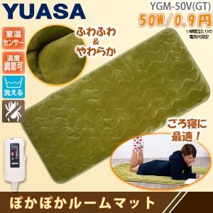 ホットマット YGM-50V(GT) グリーン ホットカーペット 1畳/1人用 ぽかぽかルームマット ごろ寝マットにおすすめ ユアサ/YUASA