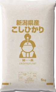 お米 お米 29年産新潟県産コシヒカリ5kg 送料無料 北海道・沖縄は756円の送料がかかります。