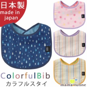 07d554b9133f6  日本製 ママトンネ ガーゼカラフル丸型スタイ 赤ちゃん  ベビー