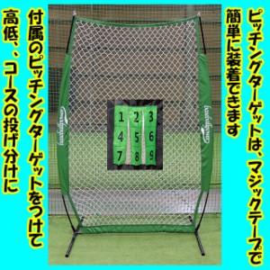 野球 硬式ボール対応 マルチネット 限定セット ピッチングターゲット付き BPDN−7001