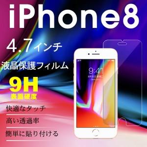 ネコポス発送 iPhone8 4.7インチ用 液晶保護フィルム iPhone8 強化ガラスフィルム 9H ガラスフィルム アイフォン 8用
