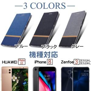 送料無料 iPhone8/HUAWEI Mate10/Zenfone3(ZE552KL,ZE520KL)手帳型ケース ケースカバー AS37A005AS37A006AS13A127AS35A022