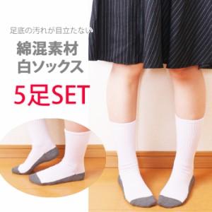 aa4d873023749  送料200円 ホワイトソックス 5足組 靴下 クルーソックス