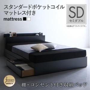 【送料無料】スマートデザイン収納ベッド ポケットコイルマット付 セミダブル