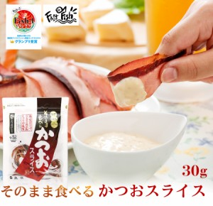 【メール便 送料無料】 そのまま食べるかつおスライス 30g お試し 鹿児島 枕崎