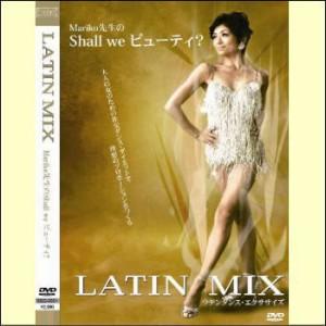 【 宅配便配送・7560円以上は送料0円】 Mariko先生のShall we ビューティ?LATIN MIX/ラテンダンス・エクササイズ(DVD)