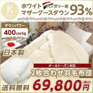 羽毛布団 キング 230×210cm【送料無料】 ハンガリアンホワイトマザーグースダウン93% 日本製 ホワイトマザーグース
