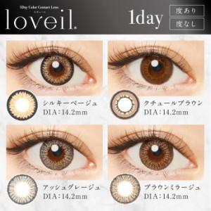 [¥4000以上購入で送料無料]loveil AquaRich /1day/30枚入り