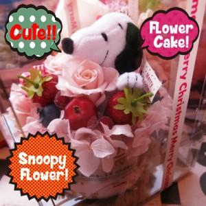 スヌーピー 誕生日ギフト フラワーケーキ プリザーブドフラワー プリザーブドフラワー ケース付き スヌーピーカラーはお任せ