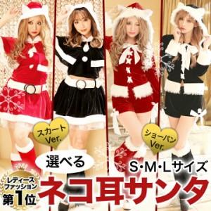cc1080524dfd9 サンタ コスプレ 大きいサイズ サンタ 衣装 サンタコス S M L 選べるネコ耳サンタコスプレ 6点 3