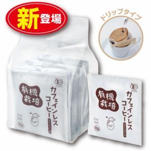 【新登場】有機栽培カフェインレスコーヒードリップバッグ(10g×10包)(単品)