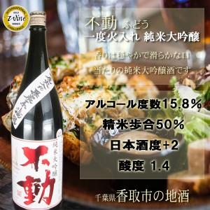 【父の日ギフト】不動 一度火入れ「純米大吟醸」「純米吟醸」「特別純米」お試し720ml×3本 飲み比べセット