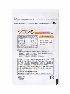 【送料無料】ウコンS(100粒×5袋)