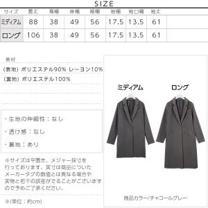 [送料無料]選べる着丈★ベーシックチェスターコート/レディース[K0544]【入荷済】