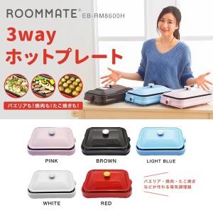 送料無料 ホットプレート 焼き肉 たこ焼き器 3way ライトブルー ROOMMATE EB-RM8600H-LB 送料無料 ポイント消化