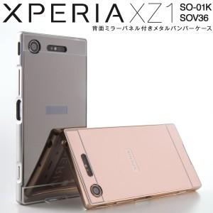 ec228ede36 スマホケース Xperia XZ1 SOV36 SO-01K 背面パネル付きバンパーメタルケース メタルバンパー バンパー