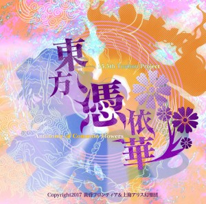 東方憑依華 〜 Antinomy of Common Flowers. -黄昏フロンティア-