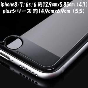 【プレゼント企画】強化ガラスフィルム 自動密着 最強9H 超透明 iphonex iphone8 iphone8plus iphone7 iphone7plus iphone6s