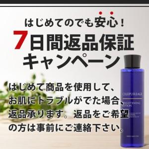 【セレピュアージュ】ブライトニング ローション 200mL  3本セット 化粧水 保湿化粧水 ビタミンC誘導体化粧水