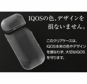 e1f53204da iqos ケース クリアケース 360度 フルカバー アイコスケ-ス 電子たばこ iqos 2.4 plus. メイン画像
