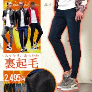 【SALE】 ジョガーパンツ メンズ スウェットパンツ スウェット スウェットデニム カットデニム 裏起毛 スリム ジョガー trend_d