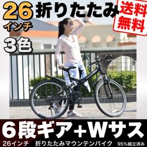 【MTB266】★送料無料★折りたたみ マウンテンバイク 26インチ シマノ6段変速ギア★21Technology