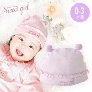 e753b9cfe135b スウィートガール新生児帽子 ベビー服  赤ちゃん  ベビー  帽子