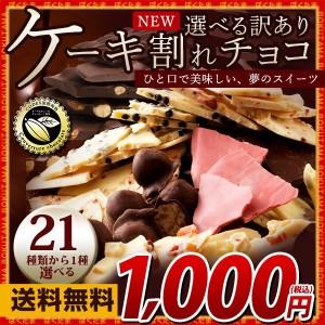 訳あり 割れチョコ 21種類から選べる割れチョコ 送料無料 [ チョコレート チョコ スイーツ 割れ カカオ 70% トリュフ] バレンタイン 2018