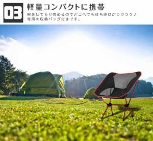 レジャーチェア アウトドア チェア  折りたたみ 椅子 アルミ製 軽量 コンパクト キャンプ ポータブル 収納ポーチ付