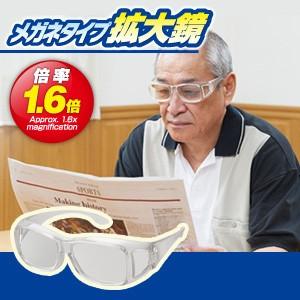 激安最安特価【メガネタイプ拡大鏡】メガネルーペ 眼鏡ルーペ アイメディア[111]