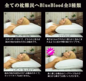 全ての枕難民へ ブルーブラッド3D体感ピロー BlueBlood まくら 枕  マクラ  快眠  ギフト