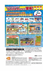 [100円便OK]【新品】【NS】プロ野球 ファミスタ エボリューション[在庫品]