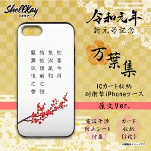 b69310bda0 iPhone 8 iPhone 7 ハードケース ML-C008-87【0620】 万葉集 令