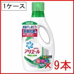 アリエール リビングドライ イオンパワージェル 本体 910g ×9本 (1ケース)