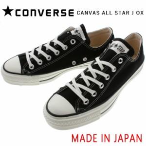 定番 コンバース CONVERSE スニーカー キャンバス オールスター J OX ブラック